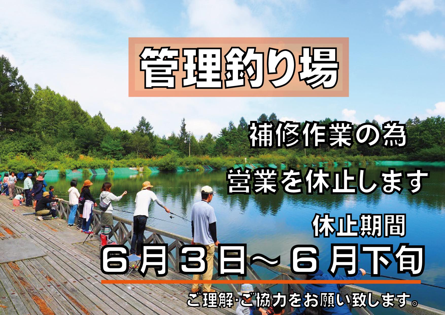 PDF:「管理釣り場」営業休止のお知らせ