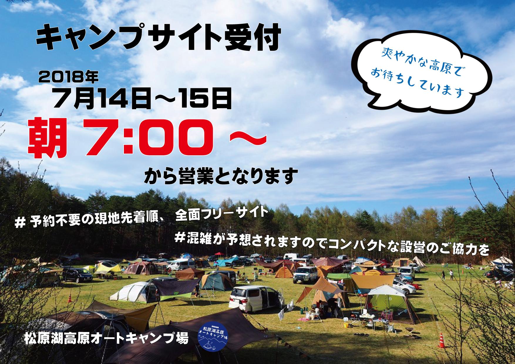 画像:7月連休時のキャンプサイトご利用について