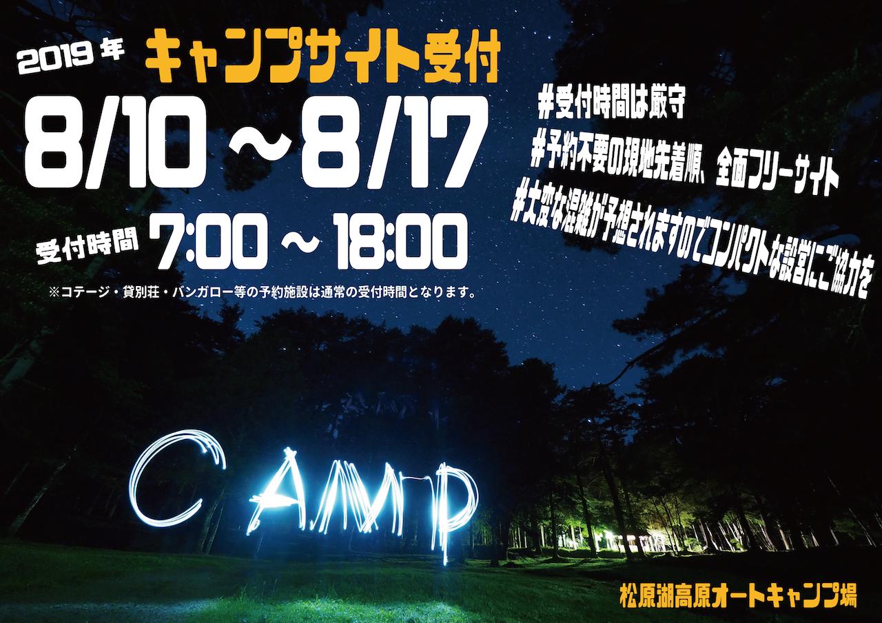 画像:8月お盆シーズンキャンプサイトのご利用について