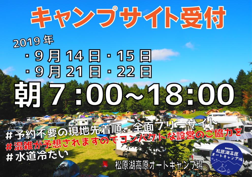 画像:9月キャンプサイト受付時間のお知らせ