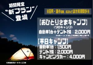 画像:キャンプサイト新プラン登場!
